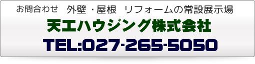 お問い合わせ 外壁・屋根 リフォームの常設展示場 天工ハウジング株式会社 TEL:027-265-5050